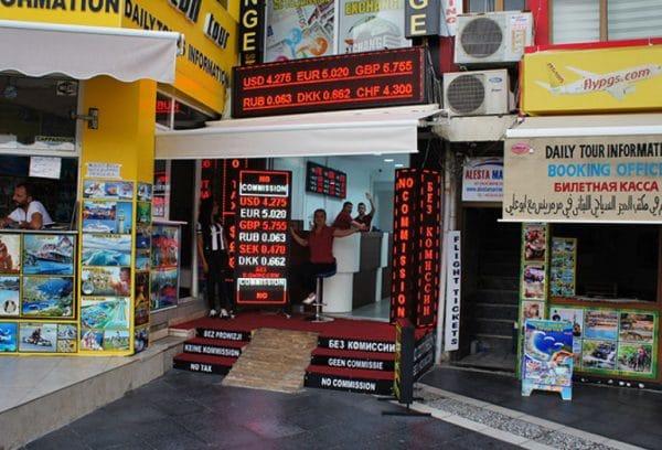 Обмен валюты через обменные пункты CHANGE OFFICE